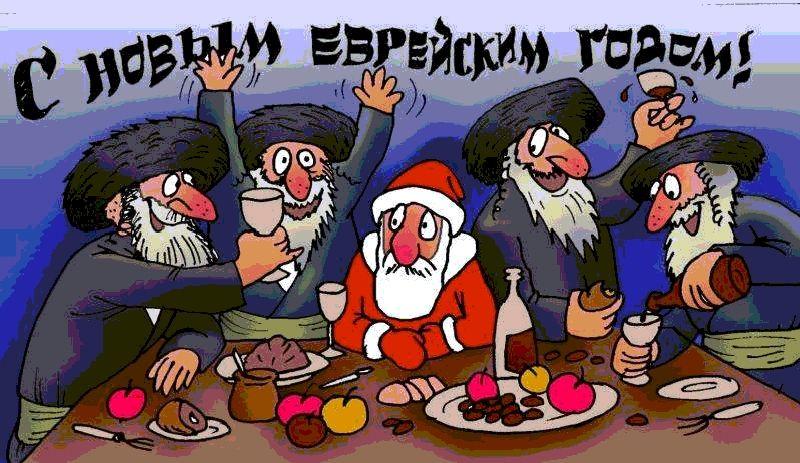Еврейский новый год когда начинается